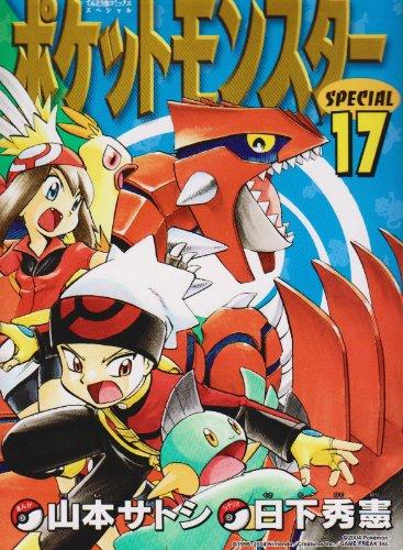 ポケットモンスターSPECIAL (17) (てんとう虫コミックススペシャル)の詳細を見る
