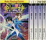 デモンパラサイト・リプレイ 剣神 文庫 1-5巻セット (富士見ドラゴン・ブック)