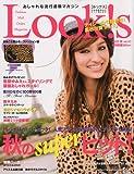 Look ! S (ルックス) 2009年 10月号 [雑誌]