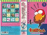 テレビアニメーション『キョロちゃん』新シリーズ Volume.9 [VHS]