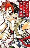 天翔のクアドラブル(3) (少年サンデーコミックス)