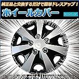 ホイールカバー 14インチ 4枚 マツダ デミオ (シルバー&ブラック)「ホイールキャップ セット タイヤ ホイール アルミホイール」