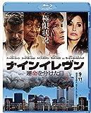 ナインイレヴン 運命を分けた日 [Blu-ray]
