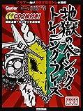 ギター・マガジン 地獄のベーシック・トレーニング・フレーズ (CD2枚付) (リットーミュージック・ムック)