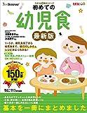 初めての幼児食 最新版 (たまひよ新・基本シリーズ)