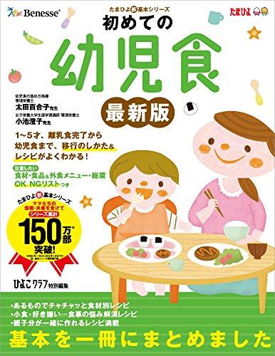 こどもがばくばく食べてくれる!幼児食が載っている本のおすすめは?