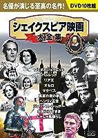 シェイクスピア映画大全集 DVD10枚組BOX BCP-057