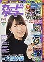 カードゲーマーvol.39 (ホビージャパンMOOK 859)