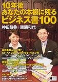 「10年後あなたの本棚に残るビジネス書100」神田 昌典、勝間 和代
