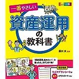 カラー版 一番やさしい資産運用の教科書 資産運用勉強セット