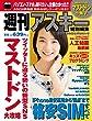 週刊アスキー特別編集 2017夏の超お買物特大号 (アスキームック)