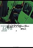 東京ラブストーリー(3) (ビッグコミックス)