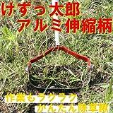 ●けずっ太郎 伸縮式アルミ柄 (替刃付) ¥ 8,459