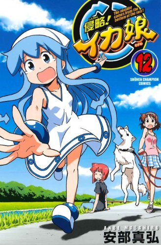 侵略!イカ娘 12 (少年チャンピオン・コミックス)