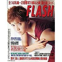 FLASH(フラッシュ) 1997年7/8号 [表紙]鈴木蘭々