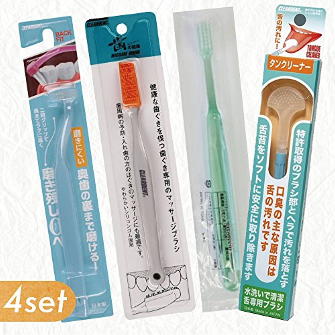 起きろセンチメートル科学的【CLEARDENT】(4点セット)はぐきマッサージブラシ+タンクリーナー+バックフィット+歯ブラシ各1本(色は指定できません。)