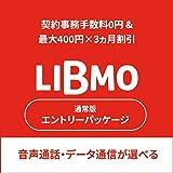 【事務手数料3,000円が無料+3ヵ月間400円割引】LIBMOエントリーパッケージ/ドコモ回線の格安SIMカード/デー…