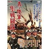 あゝ陸軍 隼戦闘隊 FYK-503-ON [DVD]