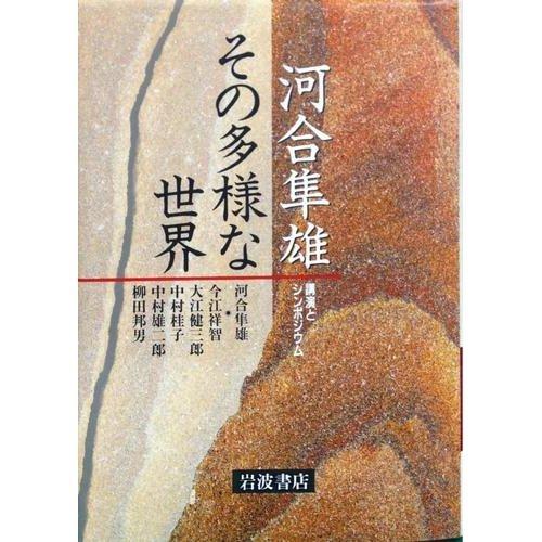 河合隼雄 その多様な世界―講演とシンポジウムの詳細を見る