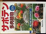 サボテン・多肉植物330種―楽しみ方・育て方のコツ