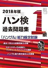 2018年版 ハングル能力検定試験 過去問題集 1級 (「ハングル」能力検定試験(CD付))