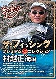 ザ・フィッシング プレミアム・コレクション 村越正海編 [DVD]