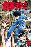 鉄拳チンミLegends(5) (月刊少年マガジンコミックス)