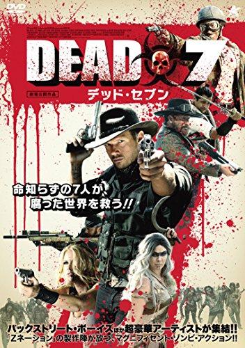 DEAD7 デッド・セブン [DVD]