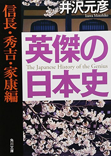 英傑の日本史 信長・秀吉・家康編 (角川文庫)の詳細を見る