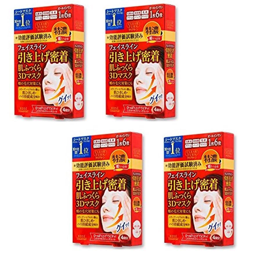 【まとめ買い】KOSE コーセー クリアターン 肌ふっくら モイストリフト マスク 4回分【×4個】