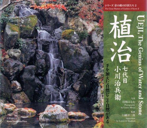 植治七代目小川治兵衞—手を加えた自然にこそ自然がある (シリーズ京の庭の巨匠たち)