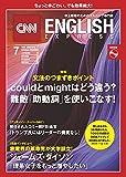 CNN ENGLISH EXPRESS (イングリッシュ・エクスプレス) 2018年 7月号【特集】難敵「助動詞」を使いこなす!