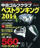 中古ゴルフクラブ ベストランキング2014 (GAKKEN SPORTS MOOK パーゴルフ)