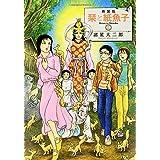 新装版 栞と紙魚子 4 (Nemuki+コミックス)