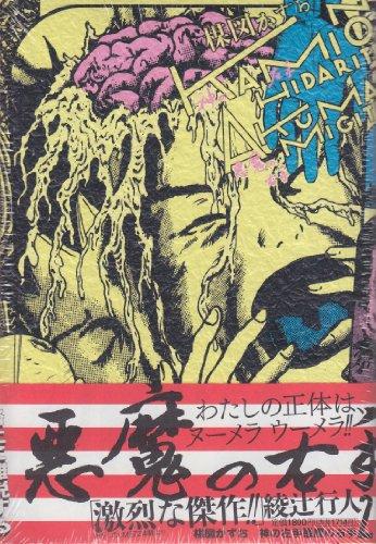 神の左手悪魔の右手 2 (ビッグコミックススペシャル 楳図パーフェクション! 12)の詳細を見る