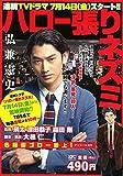 ハロー張りネズミ 名探偵ゴロー参上! アンコール刊行 (講談社プラチナコミックス)