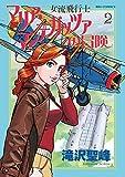 女流飛行士 マリア・マンテガッツァの冒険 2 (ビッグコミックス)