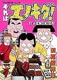 それはエノキダ!(7) (モーニングコミックス)