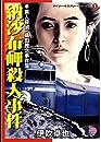 素人探偵・織田雅之事件簿 納沙布岬殺人事件 (ダイソー・ミステリー・シリーズ1)