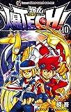 爆TECH! 爆丸 10 (てんとう虫コロコロコミックス)