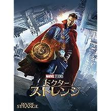 ドクター・ストレンジ (字幕版)