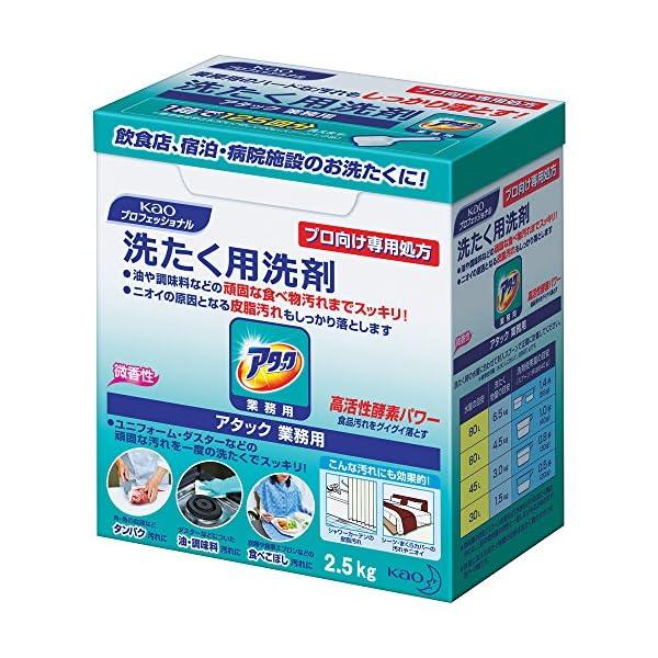 Kao アタック業務用 2.5Kg 333513...の商品画像