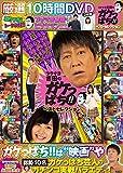 ブラマヨ吉田のガケっぱち!! ベストセレクション (<DVD>)