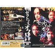 セット・イット・オフ【字幕版】 [VHS]