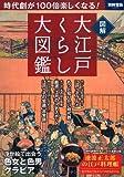 大江戸くらし大図鑑 (別冊宝島 2025)