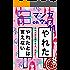 マンガ on ウェブ第11号 [雑誌] (佐藤漫画製作所)