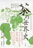 茶の世界史[新装版]:中国の霊薬から世界の飲み物へ