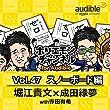 ホリエモンチャンネル for Audible-スノーボード編-