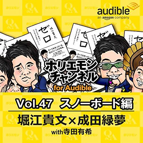 [画像:ホリエモンチャンネル for Audible-スノーボード編-]