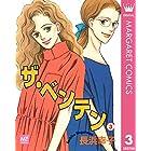 ザ・ベンテン 3 (マーガレットコミックスDIGITAL)